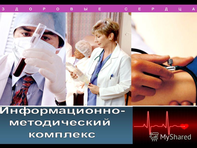 Презентация Профилактика Сердечно Сосудистые Заболевания