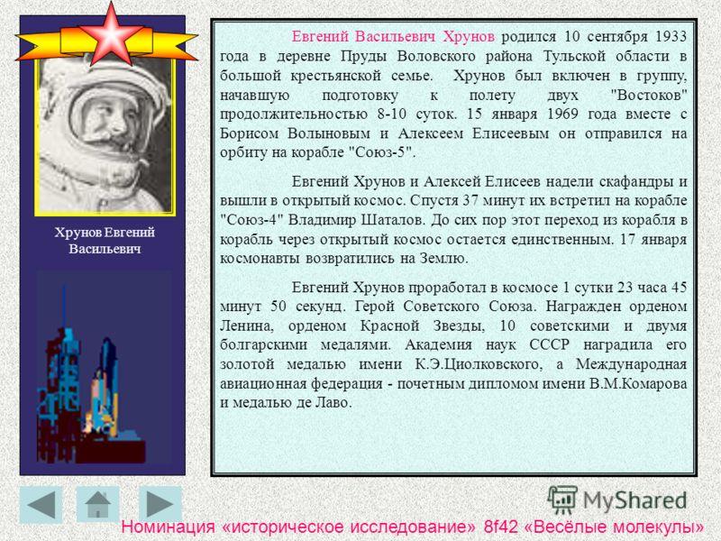 Евгений Васильевич Хрунов родился 10 сентября 1933 года в деревне Пруды Воловского района Тульской области в большой крестьянской семье. Хрунов был включен в группу, начавшую подготовку к полету двух