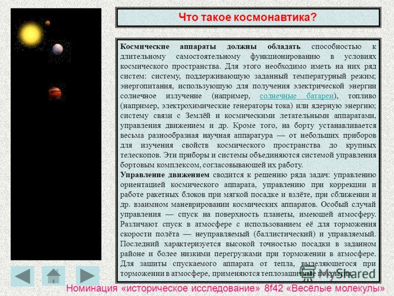 Что такое космонавтика? Космические аппараты должны обладать способностью к длительному самостоятельному функционированию в условиях космического пространства. Для этого необходимо иметь на них ряд систем: систему, поддерживающую заданный температурн