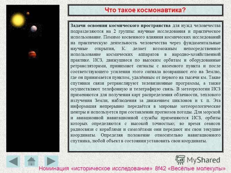 Что такое космонавтика? Задачи освоения космического пространства для нужд человечества подразделяются на 2 группы: научные исследования и практическое использование. Помимо косвенного влияния космических исследований на практическую деятельность чел
