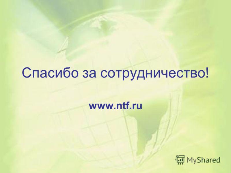 Спасибо за сотрудничество! www.ntf.ru
