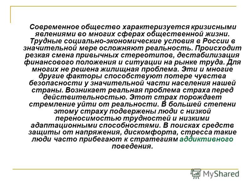Современное общество характеризуется кризисными явлениями во многих сферах общественной жизни. Трудные социально-экономические условия в России в значительной мере осложняют реальность. Происходит резкая смена привычных стереотипов, дестабилизация фи