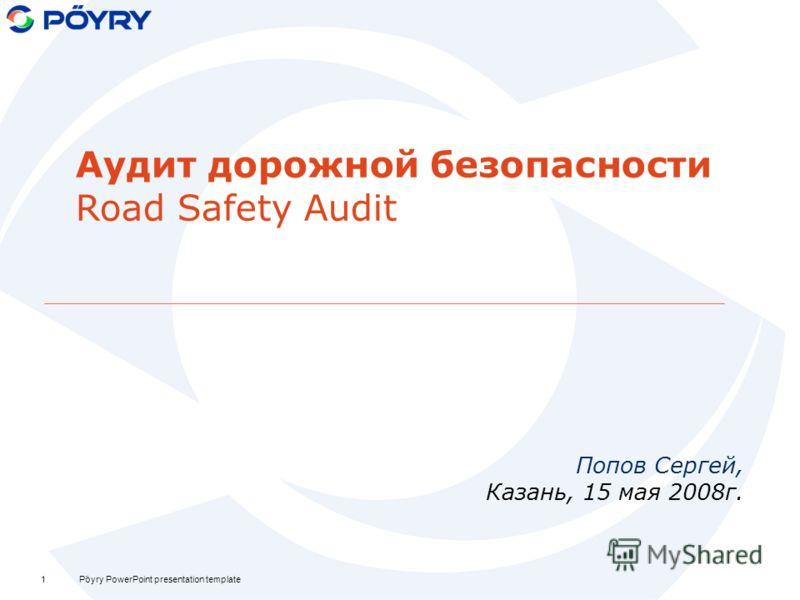 Pöyry PowerPoint presentation template1 Аудит дорожной безопасности Road Safety Audit Попов Сергей, Казань, 15 мая 2008г.