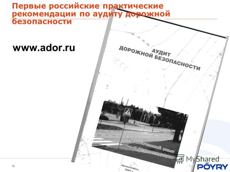 10 www.ador.ru Первые российские практические рекомендации по аудиту дорожной безопасности