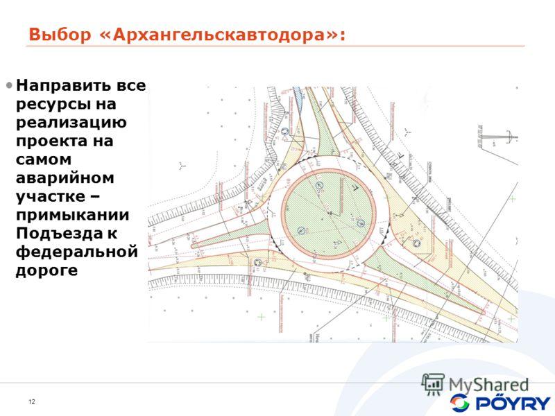 12 Выбор «Архангельскавтодора»: Направить все ресурсы на реализацию проекта на самом аварийном участке – примыкании Подъезда к федеральной дороге
