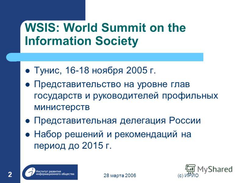 28 марта 2006(c) ИРИО 2 WSIS: World Summit on the Information Society Тунис, 16-18 ноября 2005 г. Представительство на уровне глав государств и руководителей профильных министерств Представительная делегация России Набор решений и рекомендаций на пер