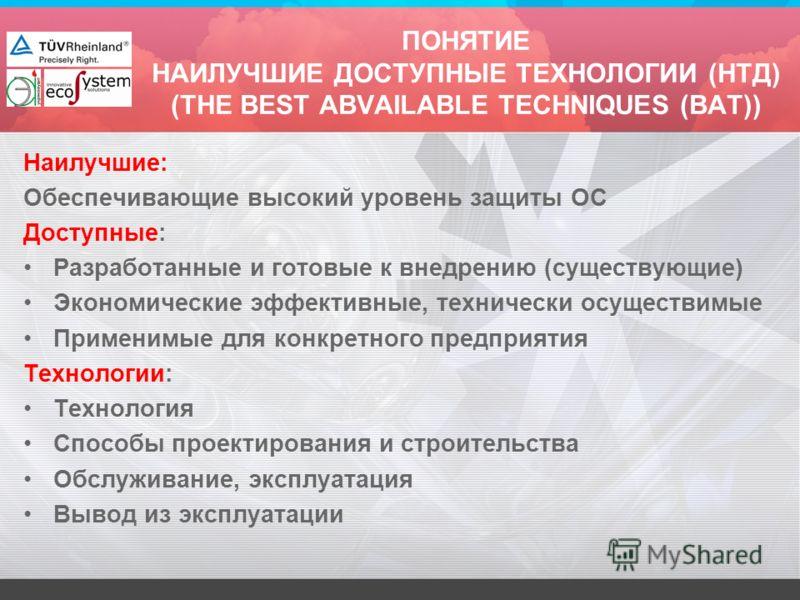 Наилучшие: Обеспечивающие высокий уровень защиты ОС Доступные: Разработанные и готовые к внедрению (существующие) Экономические эффективные, технически осуществимые Применимые для конкретного предприятия Технологии: Технология Способы проектирования