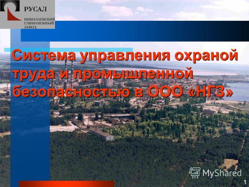 Система управления охраной труда и промышленной безопасностью в ООО «НГЗ» 1