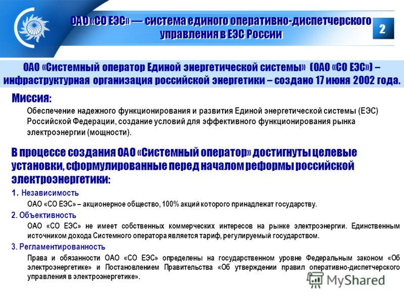 2 2 ОАО «СО ЕЭС» система единого оперативно-диспетчерского управления в ЕЭС России Миссия: Обеспечение надежного функционирования и развития Единой энергетической системы (ЕЭС) Российской Федерации, создание условий для эффективного функционирования