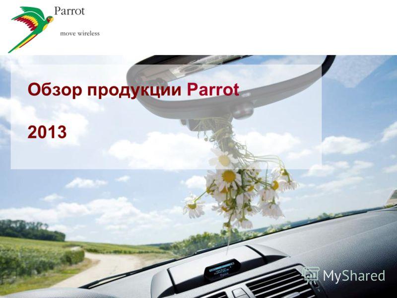 Обзор продукции Parrot 2013