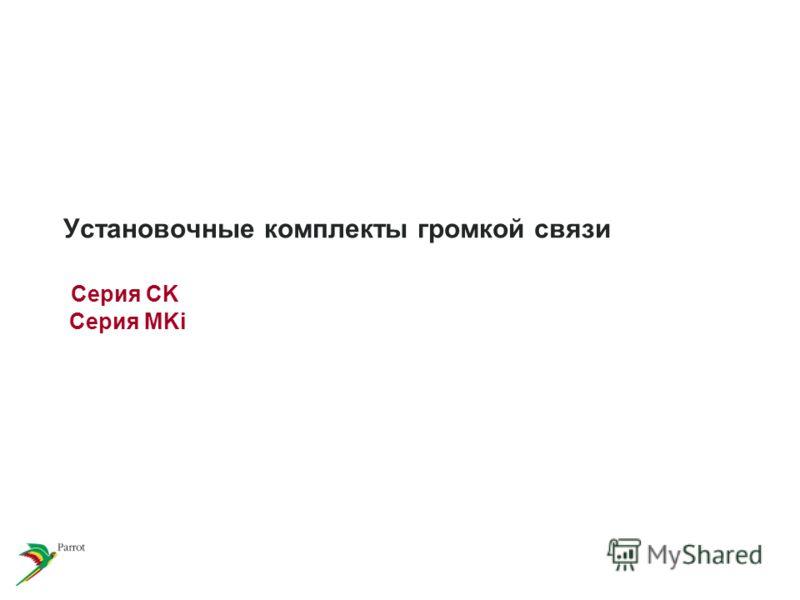 Установочные комплекты громкой связи Серия CK Серия MKi