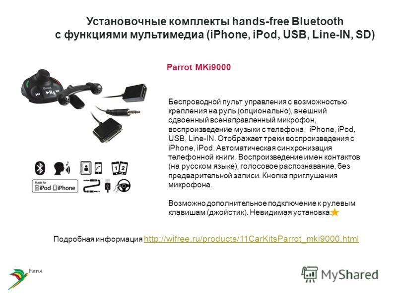 Установочные комплекты hands-free Bluetooth с функциями мультимедиа (iPhone, iPod, USB, Line-IN, SD) Parrot MKi9000 Беспроводной пульт управления с возможностью крепления на руль (опционально), внешний сдвоенный всенаправленный микрофон, воcпроизведе