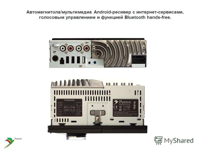 Автомагнитола/мультимедиа Android-ресивер с интернет-сервисами, голосовым управлением и функцией Bluetooth hands-free.