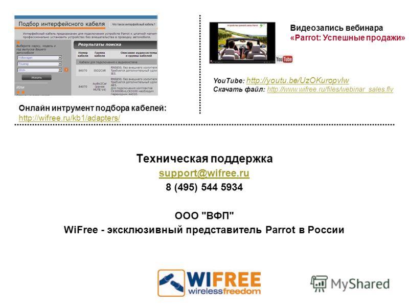 Техническая поддержка support@wifree.ru 8 (495) 544 5934 ООО