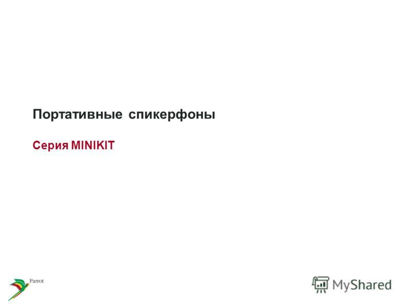 Портативные спикерфоны Серия MINIKIT