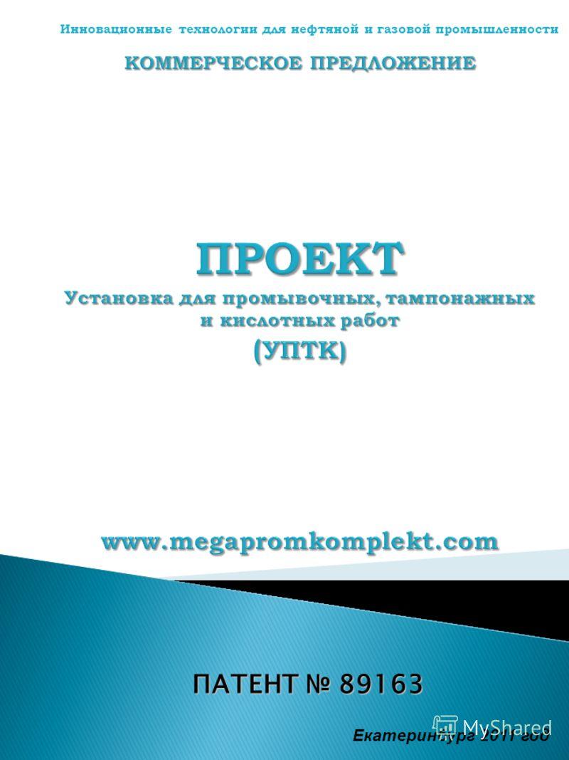 ПАТЕНТ 89163 Екатеринбург 2011 год Инновационные технологии для нефтяной и газовой промышленности