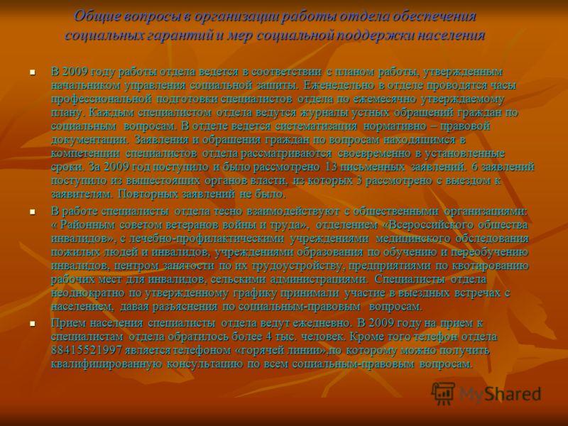 Общие вопросы в организации работы отдела обеспечения социальных гарантий и мер социальной поддержки населения В 2009 году работы отдела ведется в соответствии с планом работы, утвержденным начальником управления социальной защиты. Еженедельно в отде