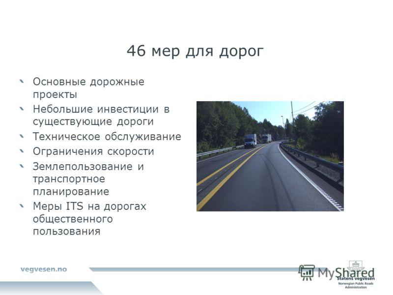 46 мер для дорог Основные дорожные проекты Небольшие инвестиции в существующие дороги Техническое обслуживание Ограничения скорости Землепользование и транспортное планирование Меры ITS на дорогах общественного пользования
