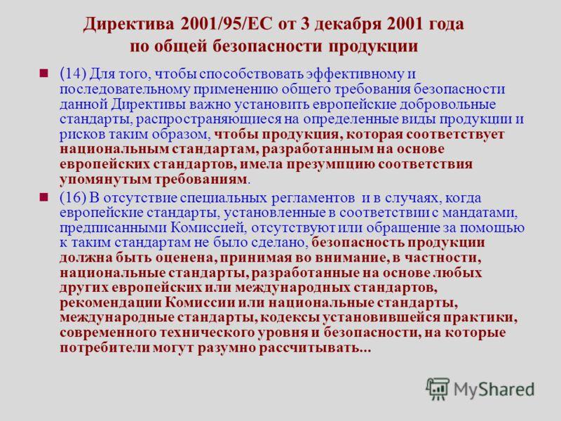 Директива 2001/95/ЕС от 3 декабря 2001 года по общей безопасности продукции ( 14) Для того, чтобы способствовать эффективному и последовательному применению общего требования безопасности данной Директивы важно установить европейские добровольные ста