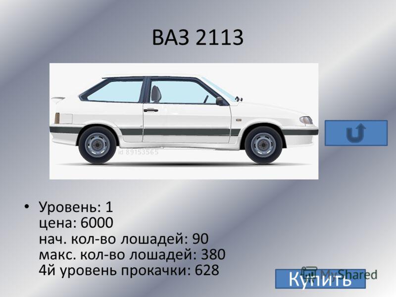 ВАЗ 2110 Уровень: 2 цена: 8000 нач. кол-во лошадей: 94 макс. кол-во лошадей: 407 4й уровень прокачки: 529 Купить