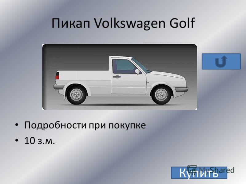 Mercedes C 180 (С мигалкой) Подробности при покупке 500 з.м. Купить