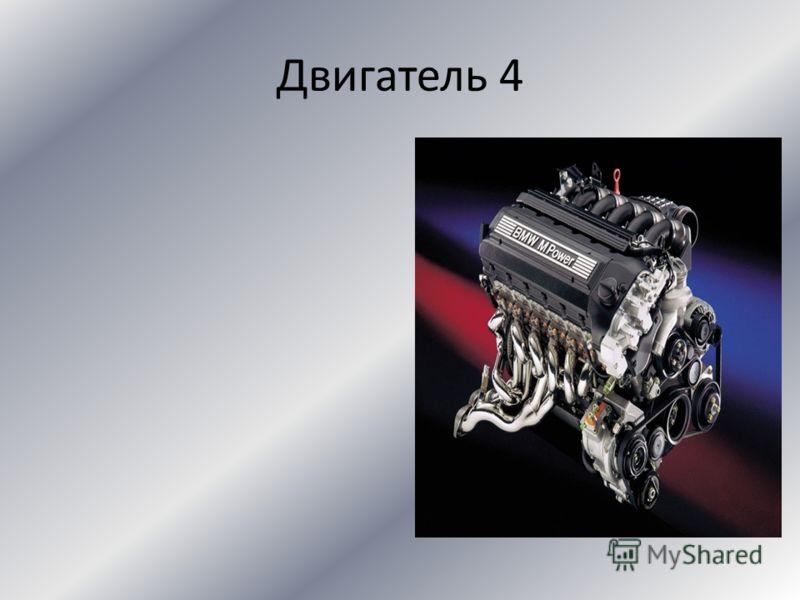 Двигатель 3