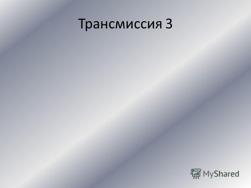 Трансмиссия 2