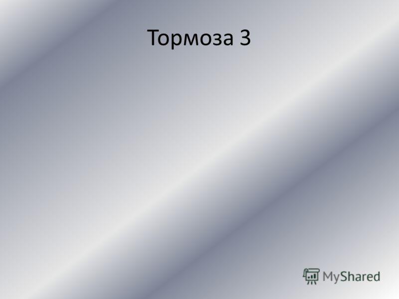 Тормоза 2