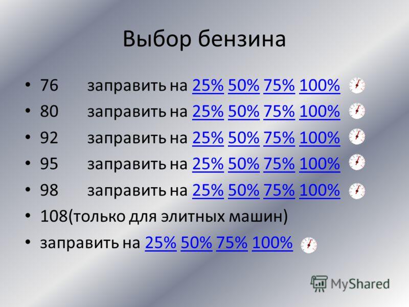 Заправка(LUKOIL) Выбор бензина Расширить бензобак Установить присадку(экономит 80% всего бензина но теряешь 4% мощности машины) Установить присадку(экономит 80% всего бензина но теряешь 4% мощности машины) 150000$+12 золотых монет. 150000$+12 золотых