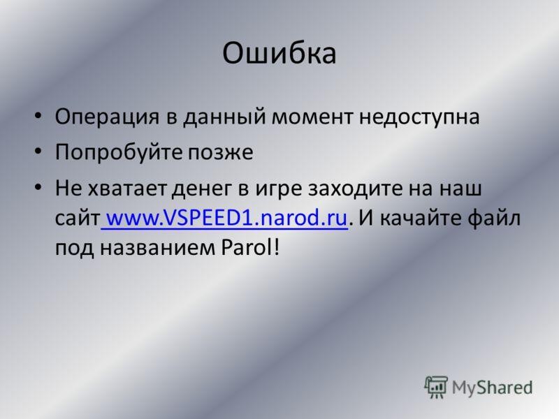 Вы заправили машину Спасибо за пользование нашими услугами! Если вы хотите пополнить счёт зайдите на сайт www.VSPEED1.narod.ru и скачайте файл с кодом на пополнение своего лицевого счёта.www.VSPEED1.narod.ru