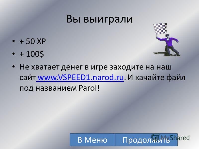 Блокировка ДЕМО ВЕРСИЯ ЗАБЛОКИРОВАНА Вы можете купить полную версию за 25 рублей на нашем сайте www.VSPEED1.narod.ru. www.VSPEED1.narod.ru