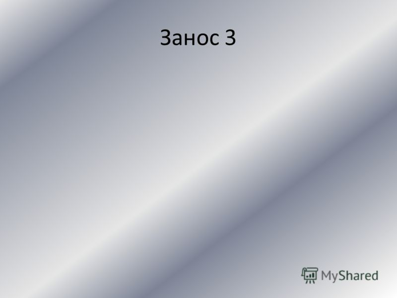 Занос 2