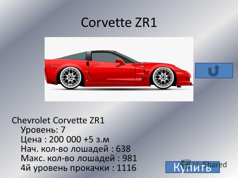 Camaro SS (2011) Уровень: 4 цена: 57000+5 з.м. нач. кол-во лошадей: 426 макс. кол-во лошадей: 864 4й уровень прокачки: 1035 Купить