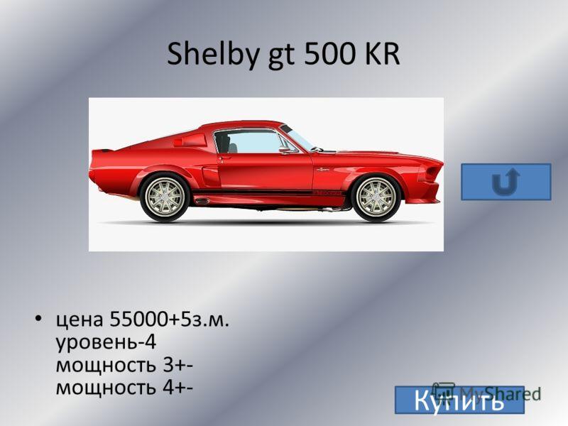 Mustang GT-R Уровень: 6 цена: 100000 + 5 золота нач. кол-во лошадей: 540 макс. кол-во лошадей: 946 4й уровень прокачки: 1105 Купить