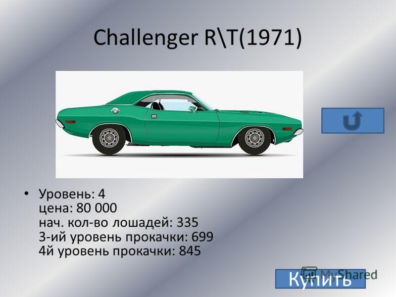 Dodge Challenger R\T(1971) Challenger SRT 8 (2011)