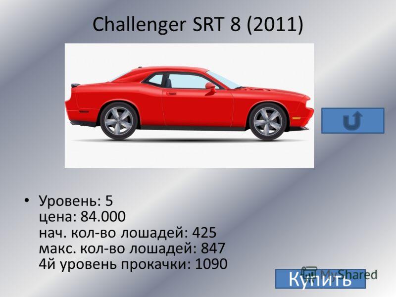Challenger R\T(1971) Уровень: 4 цена: 80 000 нач. кол-во лошадей: 335 3-ий уровень прокачки: 699 4й уровень прокачки: 845 Купить