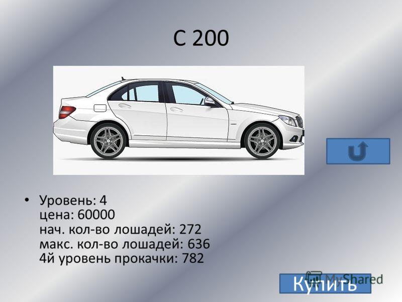G 500 Mersedes-Benz G 500 Уровень: 6 цена: 162000 нач. кол-во лошадей: 388 макс. кол-во лошадей: 763 4й уровень прокачки: 910 Купить