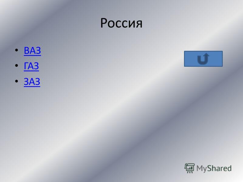 Магазин авто Россия США Европа Япония Элитные Уникальные