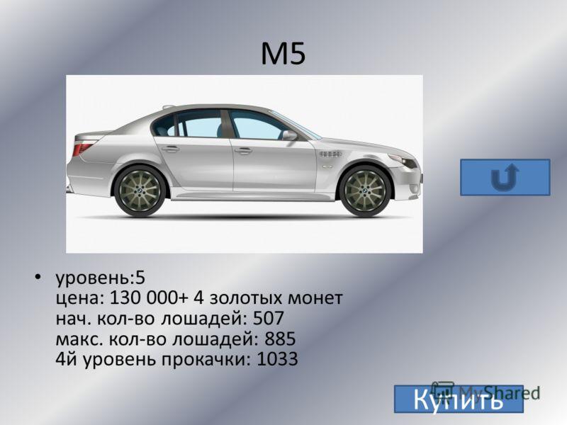 BMW M3 (E92) Уровень: 5 цена: 100000 +2 ЗМ нач. кол-во лошадей: 462 макс. кол-во лошадей: 868 4й уровень прокачки: 1027