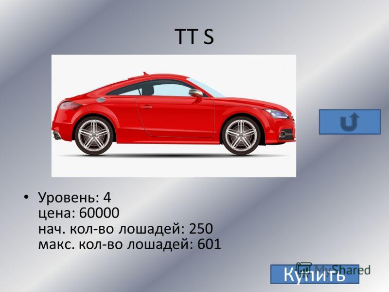 TT Уровень: 4 цена: 40000 нач. кол-во лошадей: 200 макс. кол-во лошадей: 502 Купить