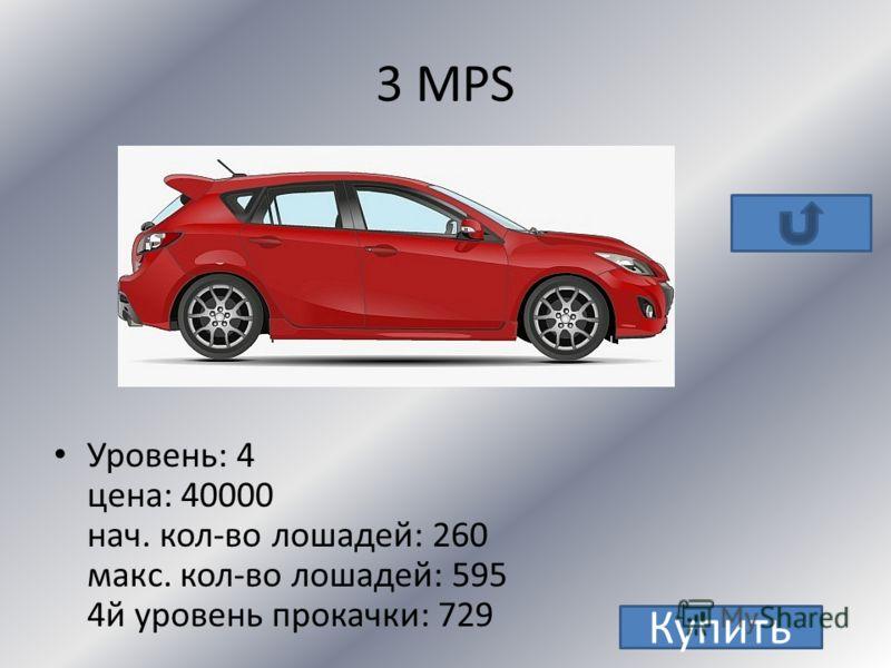 MX-3 Уровень: 1 цена: 5000 нач. кол-во лошадей: 88 макс. кол-во лошадей: 377 4й уровень прокачки: 495 Купить