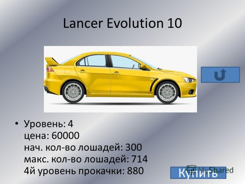 Lancer Evolution 9 Уровень:4 цена: 45000 нач. кол-во лошадей: 287 макс. кол-во лошадей: 701 4й уровень прокачки: 867 Купить