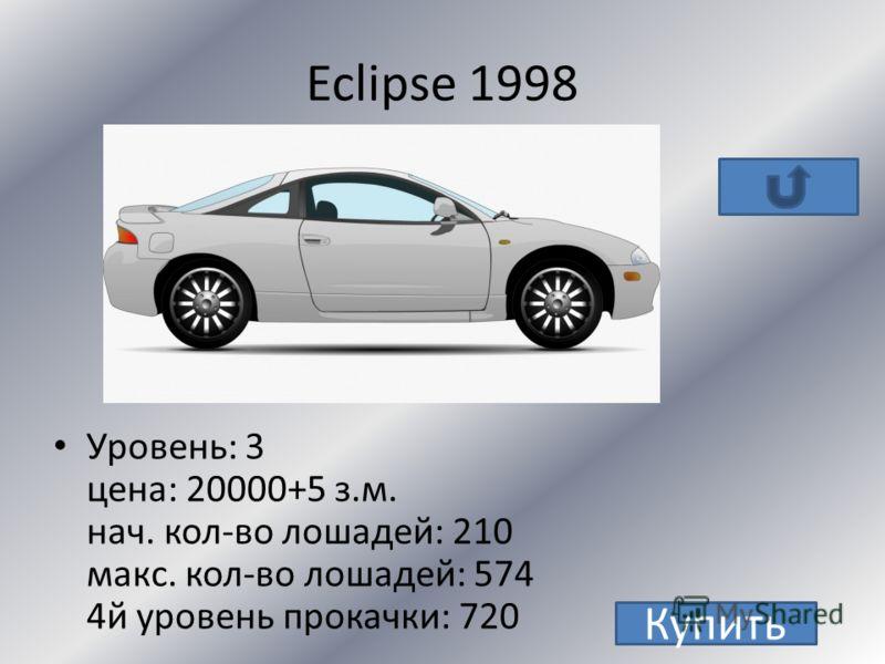 Lancer Evolution 10 Уровень: 4 цена: 60000 нач. кол-во лошадей: 300 макс. кол-во лошадей: 714 4й уровень прокачки: 880 Купить