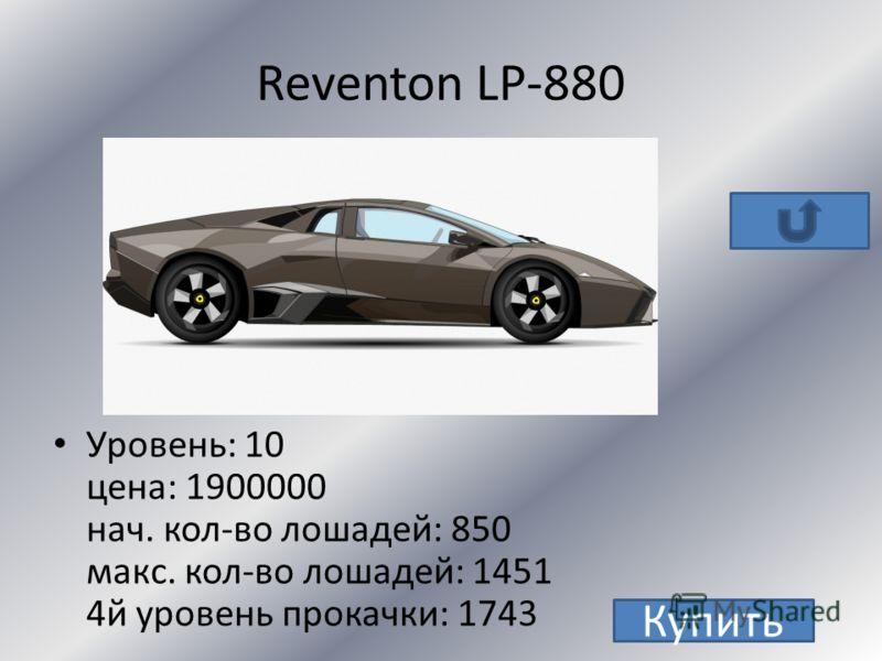 Gallardo LP-560 Уровень: 5 цена: 400000 нач. кол-во лошадей: 760 макс. кол-во лошадей: 1124 4й уровень прокачки: 1470 Купить