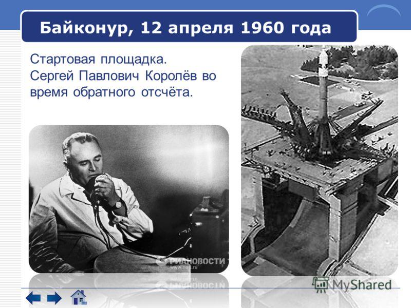 Байконур, 12 апреля 1960 года Стартовая площадка. Сергей Павлович Королёв во время обратного отсчёта.