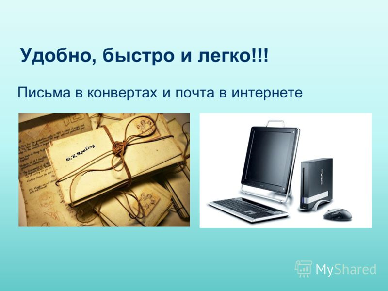 Письма в конвертах и почта в интернете