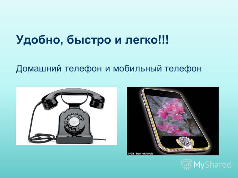 Удобно, быстро и легко!!! Домашний телефон и мобильный телефон