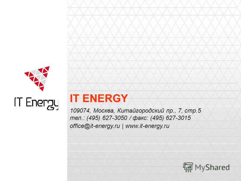 IT ENERGY 109074, Москва, Китайгородский пр., 7, стр.5 тел.: (495) 627-3050 / факс: (495) 627-3015 office@it-energy.ru | www.it-energy.ru