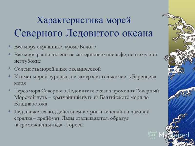 Северный Ледовитый океан Баренцево море Белое море Карское море Море Лаптевых Восточно- Сибирское море Чукотское море