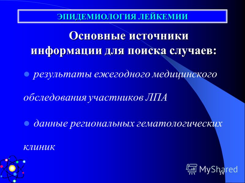 13 Источники информации Государственный регистр пострадавших от чернобыльской катастрофы (ЧК) специализированные регистры и подрегистры первичные документы лечебных учреждений данные официальной регистрации заболеваний и регистрации причин смерти спе